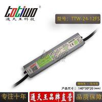 通天王12V2A(24W)咖啡色户外防水LED开关电源 IP67恒压
