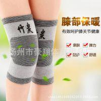 一副价 护膝秋冬关节保暖男女士运动护具空调房竹炭护膝