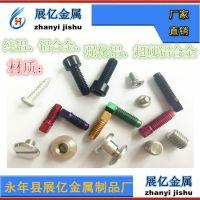 铝螺丝 紧固件 铝螺栓 标准件 铝合金螺丝栓钉生产加工厂家