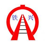 铁兴铁路设备有限公司