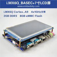 天嵌科技TQIMX6Q_BASEC四核开发板+7寸标清电容屏套装