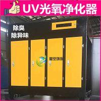 uv光氧净化器 光解废气净化器设备 除臭除异味等离子一体机 废气除臭装置