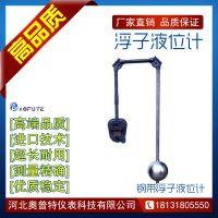 远传钢带液位计@北京远传钢带液位计@远传钢带液位计生产厂家