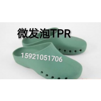 发泡TPE,发泡TPR,TPE热塑性弹性体,TPR热塑性弹性体,TPV热塑性弹性体 , 昆山恩源