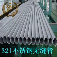321无缝不锈钢管 佛山321不锈钢无缝管Φ89×3.5