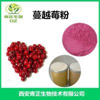 蔓越莓粉 植物提取物 厂家现货 青芷生物
