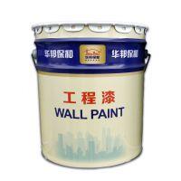 华邦保和|内墙乳胶漆工程漆厂家批发直销|四川成都|环保健康