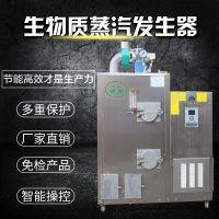 旭恩生物质全自动蒸汽发生器50kg节能环保洗涤配套蒸汽锅炉