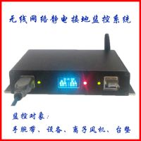 维立达手腕带静电监控系统 设备接地ESD静电网络监控系统
