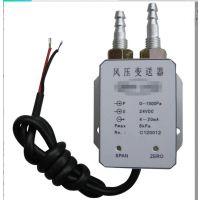 供应昆仑KLWMF-2000风压(微差压)压力变送器