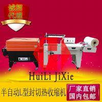 厂家直销广州惠俐FQS-450C半自动L型封切热收缩机