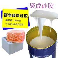 供应聚成硅业香皂手工皂肥皂模具硅胶