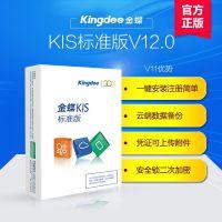 金蝶KIS标准版 操作简单的财务软件 武汉金蝶销售