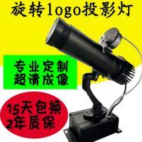 成都投影灯,20W(旋转)超清户外广告logo投影灯,图案灯,KTV舞台