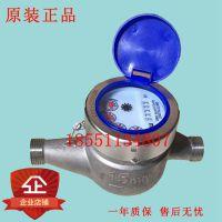 304水表不锈钢螺纹水表远传可拆丝扣旋翼式DN15/20/25/32可选热水上海沪航