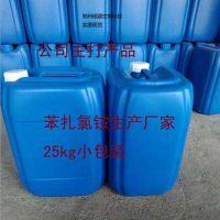 杀菌灭藻剂苯扎氯铵/十二烷基二甲基苄基氯化铵价格