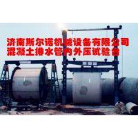 混凝土排水管内外压力试验台