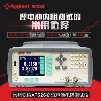 常州安柏AT526交流电阻测试仪电池内阻计高精度欧姆表带全新设计