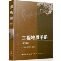 工程地质手册 第5版
