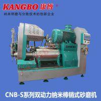 康博纳米砂磨机,CNB-S系列双动力纳米棒销式砂磨机