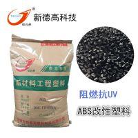 余姚塑料粒子ABS塑料颗粒DGK-FR165UV黑阻燃抗紫外线电器外壳