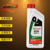Castrol刹车油制动液离合器油DOT4汽车刹车油合成型1L装