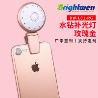 工厂直销 Brightwell BW-L01-RG 手机自拍补光灯直播抖音LED柔光拍摄美颜亮肤神器