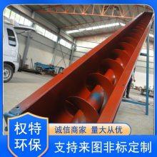 湖南订购权特环保无轴螺旋输送机高效生产价格低