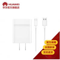 Huawei/华为 9V2A智能快充充电头+TypeC数据线套装