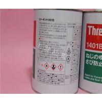 【原装进口】三键/ThreeBond1401B螺纹胶