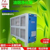 广杰厨房油烟净化器 低空静电20000风量 双重净化 无噪音