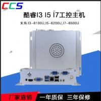 酷睿第六代I3-2310M迷你超薄工控主机