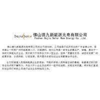 德九新能源 佛山光伏电站 户用光伏发电系统 广州花都张工别墅10KW 每月0电费 多重发电补贴