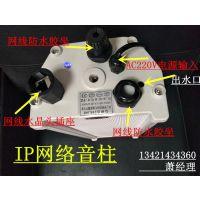 IP网络广播音柱,IP远程网络广播音柱,工厂定制