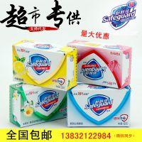 舒肤佳香皂清香型杀菌洗手皂特价促销125g四色 家庭装