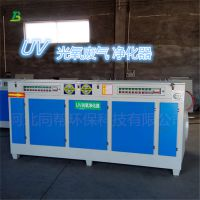 河北沧州泊头 UV光氧净化器 同帮环保供应商