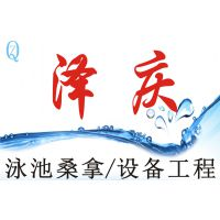 成都泽庆桑拿泳池设备工程有限公司