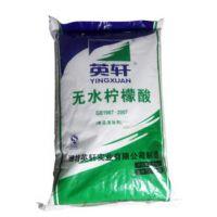 高品质科研专用无水柠檬酸 英轩无水柠檬酸的纯度