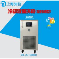 上海知信 冷却液低温循环机ZX-LSJ-1000实验室冷水机