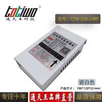 通天王24V10.42A(250W)瓷白色户外防雨 招牌门头发光字开关电源