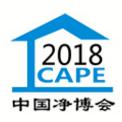 2018中国(北京)国际新风系统与空气净化产业博览会