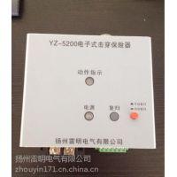 电子式击穿保险器YZ5200