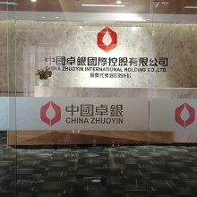 深圳办公室磨砂玻璃贴广告制作