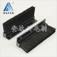安达兴优质F型PVC黑色门底密封毛刷防尘毛刷条挡风