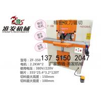 ZF-350全铝家居双头45度切割机锯铝机精密锯木材铝材切角机