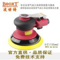 气动砂纸机BOOXT波世特BX-B2150 5寸125mm汽车干磨机抛光机包邮