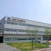 浙江巨广电气有限公司