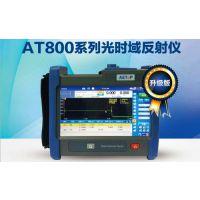 全新升级版本美国艾特AT800系列光时域反射仪AT-810高性能高性价比OTDR