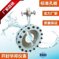 标准孔板节流装置 高压透镜 平孔板 蒸汽 空气各导热油气体流量计
