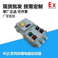 振安防爆BQC防爆启动器控制箱按钮箱厂家订做
